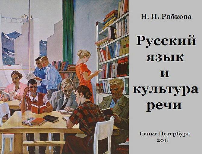 Кафедра русского языка и